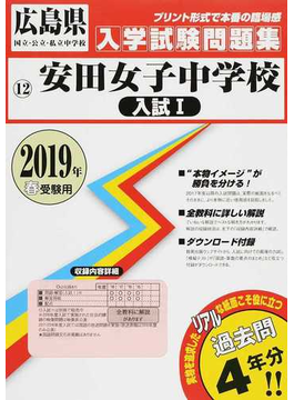 安田女子中学校〈入試Ⅰ〉 2019年春受験用