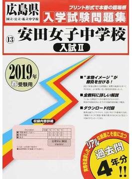 安田女子中学校〈入試Ⅱ〉 2019年春受験用