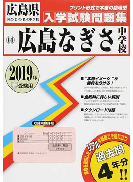 広島なぎさ中学校 2019年春受験用