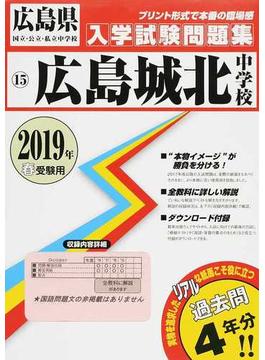 広島城北中学校 2019年春受験用