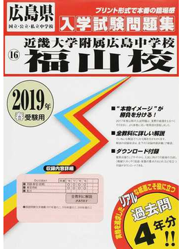 近畿大学附属広島中学校福山校 2019年春受験用