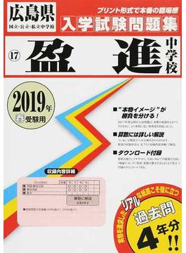 盈進中学校 2019年春受験用