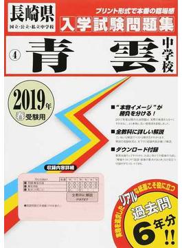 青雲中学校 2019年春受験用
