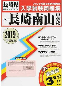 長崎南山中学校 2019年春受験用