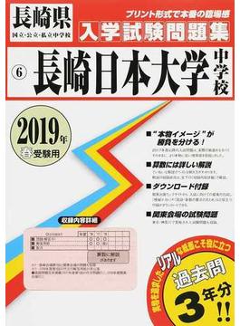 長崎日本大学中学校 2019年春受験用