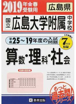 国立広島大学附属中学校 もっと7年分入試問題集 2019年春受験用算数・理科・社会
