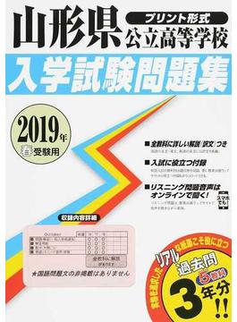 山形県公立高等学校入学試験問題集 2019年春受験用