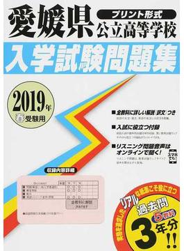 愛媛県公立高等学校入学試験問題集 2019年春受験用