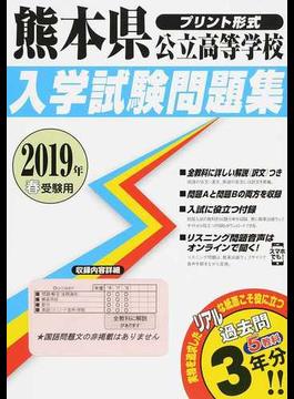 熊本県公立高等学校入学試験問題集 2019年春受験用