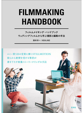 フィルムメイキング・ハンドブック ウェディングフィルムから学ぶ撮影と編集の手法