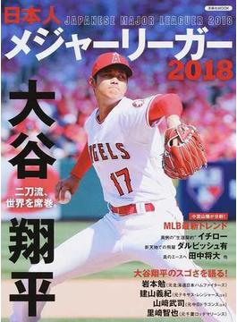 日本人メジャーリーガー 2018(洋泉社MOOK)