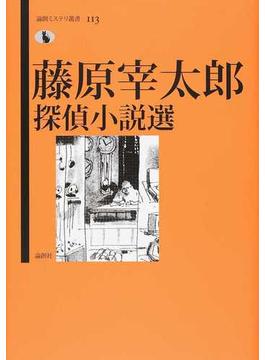 藤原宰太郎探偵小説選(論創ミステリ叢書)