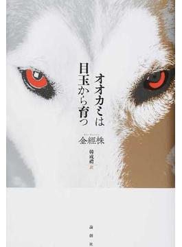 オオカミは目玉から育つ