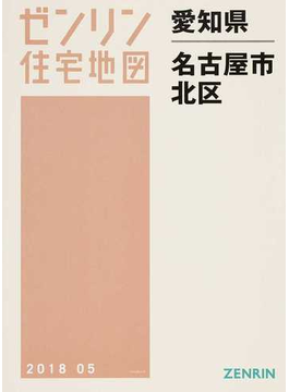 ゼンリン住宅地図愛知県名古屋市 3 北区