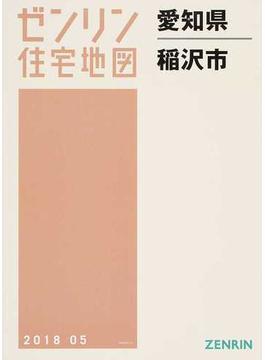 ゼンリン住宅地図愛知県稲沢市