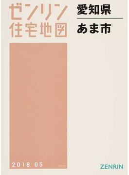 ゼンリン住宅地図愛知県あま市