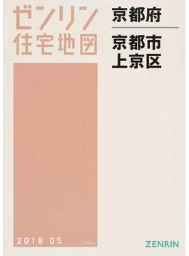 ゼンリン住宅地図京都府京都市 2 上京区