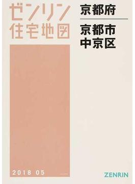 ゼンリン住宅地図京都府京都市 4 中京区