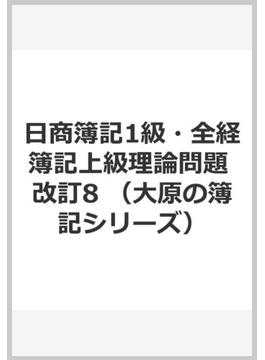 日商簿記1級・全経簿記上級理論問題 改訂8