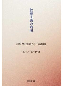 教養主義の残照 Kobe Miscellany終刊記念論集