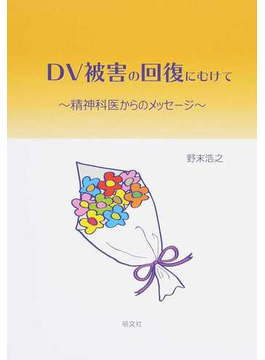 DV被害の回復にむけて 精神科医からのメッセージ