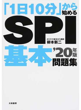 SPI基本問題集 「1日10分」から始める '20年版