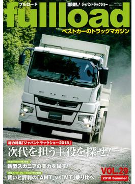 フルロード ベストカーのトラックマガジン VOL.29(2018Summer) 総力特集ジャパントラックショー2018