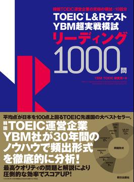 TOEIC L&RテストYBM超実戦模試リーディング1000問