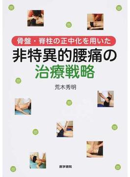 骨盤・脊柱の正中化を用いた非特異的腰痛の治療戦略