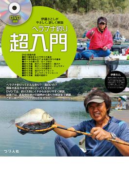 ヘラブナ釣り超入門 伊藤さとしがやさしく、詳しく解説