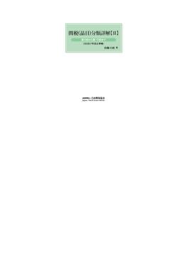 関税〈品目〉分類詳解 2 第6部から第10部まで