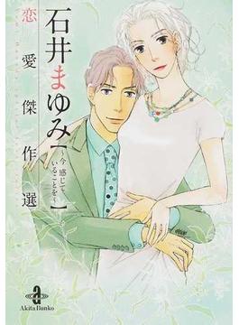 石井まゆみ恋愛傑作選(秋田文庫) 2巻セット(秋田文庫)