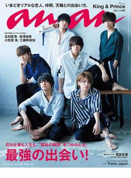 anan (アンアン) 2018年 5月30日号 No.2103 [最強の出会い!](anan)