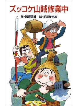 ズッコケ山賊修業中(ズッコケ文庫)