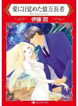 ハーレクインコミックス セット 2017年 vol.268(ハーレクインコミックス)