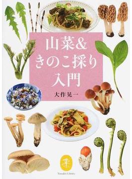 山菜&きのこ採り入門(ヤマケイ文庫)