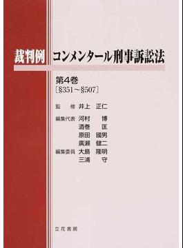 裁判例コンメンタール刑事訴訟法 第4巻 §351〜§507