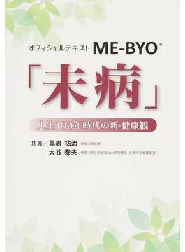 オフィシャルテキストME−BYO「未病」 人生100年時代の新・健康観