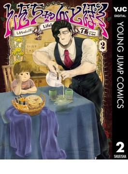 しをちゃんとぼく 2(ヤングジャンプコミックスDIGITAL)