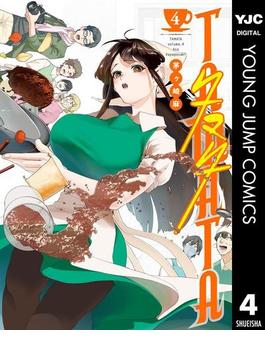 TAMATA 4(ヤングジャンプコミックスDIGITAL)