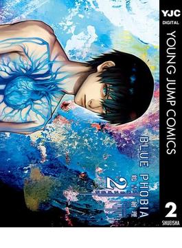 ブルーフォビア 2(ヤングジャンプコミックスDIGITAL)