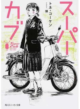 スーパーカブ (角川スニーカー文庫) 3巻セット(角川スニーカー文庫)