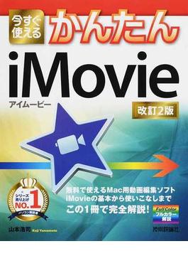 今すぐ使えるかんたんiMovie 2018改訂2版