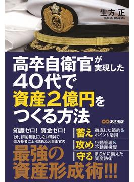 高卒自衛官が実現した40代で資産2億円をつくる方法