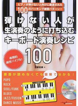 弾けない人が生演奏のように打ち込むキーボード演奏レシピ100 ピアノが弾けない人向けに厳選された100のバッキング練習パターン!