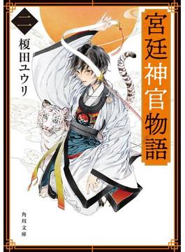 宮廷神官物語 二(角川文庫版)(角川文庫)