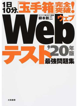 Webテスト最強問題集 1日10分、「玉手箱」完全突破! '20年版