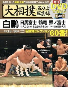 大相撲名力士風雲録 30