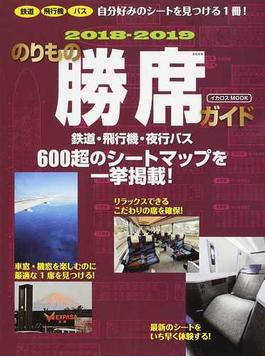 のりもの勝席ガイド 鉄道・飛行機・バス自分好みのシートを見つける1冊! 2018−2019(イカロスMOOK)