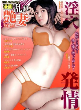 漫画乱れ艶妻 5